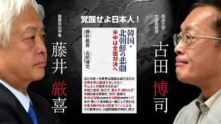 月刊WILL誌上でも人気の藤井厳喜と古田博司先生との対談が、大幅加筆さ...