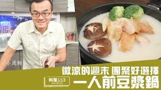 一人前豆漿鍋 | Soy Milk Hot Pot | 料理123