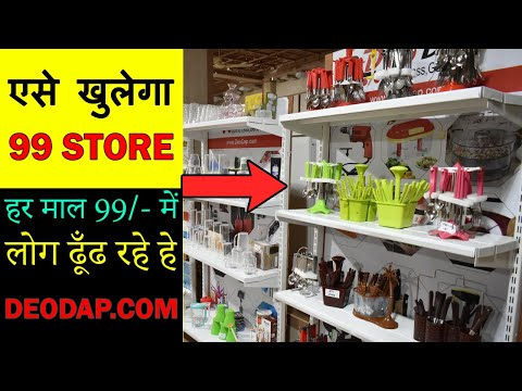 99 store Business Idea | How to start 99 Store Business | Store 99 Products | अपना 99 स्टोर खोले