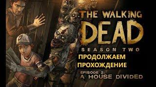 Стрим - The Walking Dead - 1 Сезон - Часть 2 - 20.04.2018