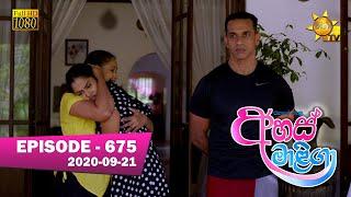 Ahas Maliga | Episode 675 | 2020-09-21 Thumbnail