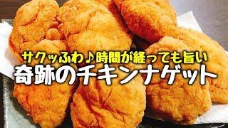 チキンナゲット こっタソの自由気ままに【Kottaso Recipe】さんのレシピ書き起こし