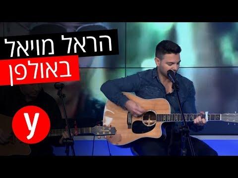 הראל מויאל – 'סימנים' באולפן ynet