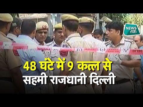 दिल्ली में अपराधी