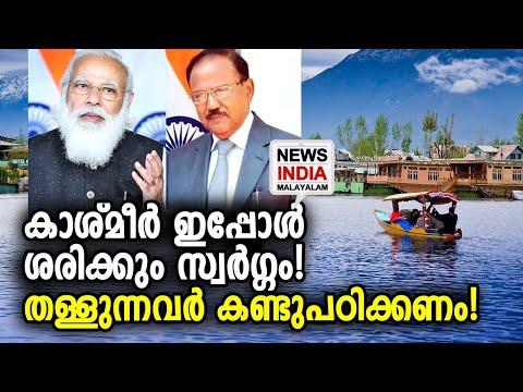 മോദിയേയും ഡോവലിനേയും തെറിവിളിച്ചവര് കാണുക! | Kashmir | PM Modi, Ajit Doval | NEWS INDIA MALAYALAM