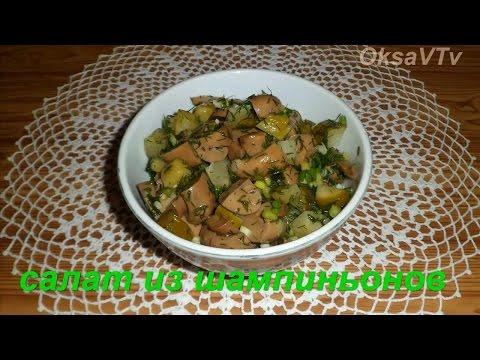 Салат из шампиньонов с огурцами. Salad with mushrooms and cucumbers.