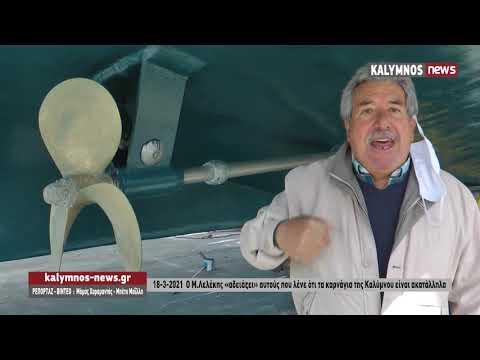 18-3-2021 Ο Μ.Λελέκης «αδειάζει» αυτούς που λένε ότι τα καρνάγια της Καλύμνου είναι ακατάλληλα