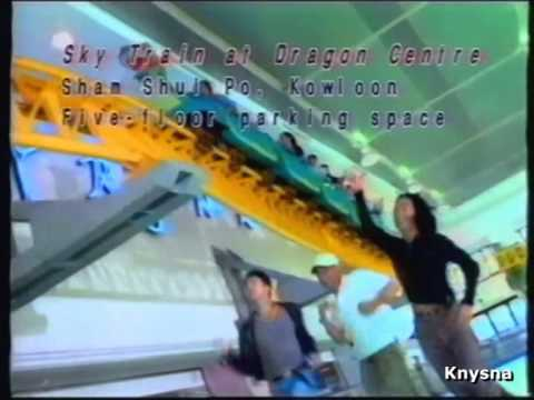 1995 - Dragon Centre (Sky Train)