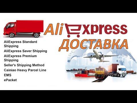Какую выбрать доставку на Aliexpress.