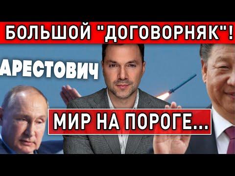 Арестович: Кремль пошел в атаку, США готовят ... Кива, Вакцинация, Гордон