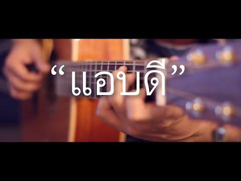 แอบดี - Stamp Fingerstyle Guitar Cover (TAB)
