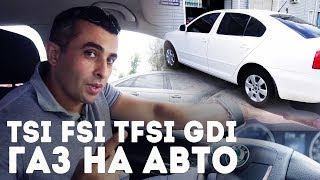 Обзор Škoda Octavia и Volkswagen Tiguan на газу. ГБО на двигатели TSI FSI TFSI GDI.