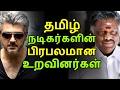 தமிழ் நடிகர்களின் பிரபலமான உறவினர்கள் | Tamil Cinema News | Kollywood News | Tamil Cinema Seithigal