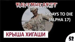 КРЫША ХИГАШИ #52 - 7 DAYS TO DIE (RAVENHEARST+ALPHA 17) ПРОХОЖДЕНИЕ