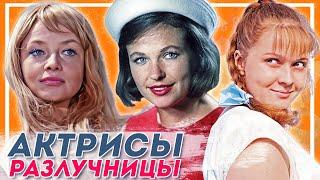 Знаменитые разлучницы: советские и российские актрисы, которые увели чужих мужей
