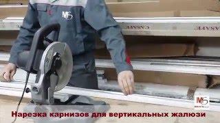 Нарезка карнизов для вертикальных жалюзи(, 2016-02-09T13:44:45.000Z)