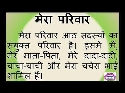 Essays my family hindi esl case study writers services ca