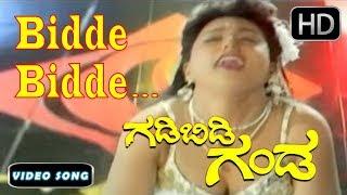Ravichandran Hits |  Bidde Bidde Bathroomalli Lovelli Bidde Song | Gadibidi Ganda Kannada Movie