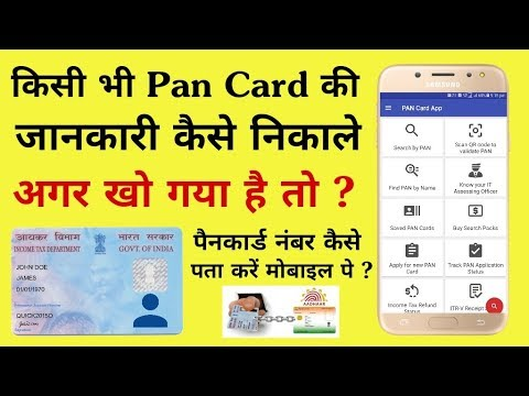 Search PAN number or verify PAN details: Know your PAN ...
