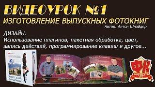 Видеоурок №1: Создание выпускных фотокниг. Дизайн. ФОТОКЛУБ-ЮГ
