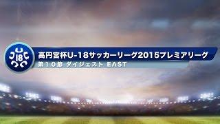 高円宮杯U-18プレミアリーグ EAST第10節ダイジェスト