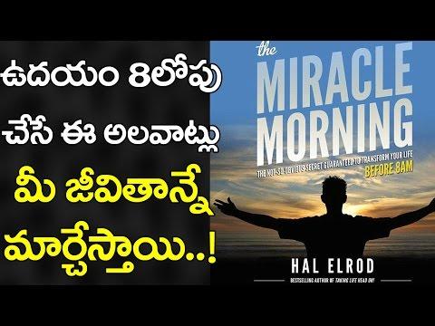6 SAVERS | MUST DO Before 8 AM in the MORNING for POSITIVE ATTITUDE | VTube Telugu