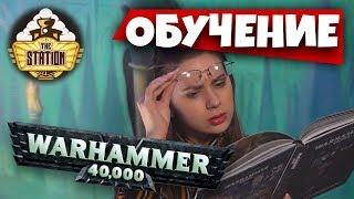 Что такое Warhammer 40000? Обучение игре. Как происходит игра.