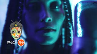 เพลงเอธิโอเปีย: Edelawit Beyene (Manew) እድላዊት በየነ (ማነው) - New Ethiopian Music 2021 (วิดีโออย่างเป็นทางการ)
