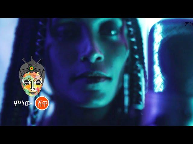 Ethiopian Music : Edelawit Beyene (Manew) እድላዊት በየነ (ማነው) - New Ethiopian Music 2021(Official Video)