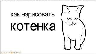 как нарисовать котенка, #draw, як намалювати кошеня(как нарисовать котенка, #draw, як намалювати кошеня Котенок - милое существо. С ним хочется играть всем, особен..., 2016-09-19T12:49:42.000Z)