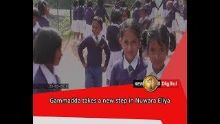 Gammadda takes a new step in Nuwara Eliya Thumbnail