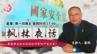 香港国安法生效会如何影响中美关系?《枫林夜话》第77期 2020.06.30