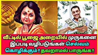 வீட்டில் பூஜை அறையில் முருகனை இப்படி வழிபடுங்கள் செல்வம் கொழிக்கும் | Astrology in Tamil