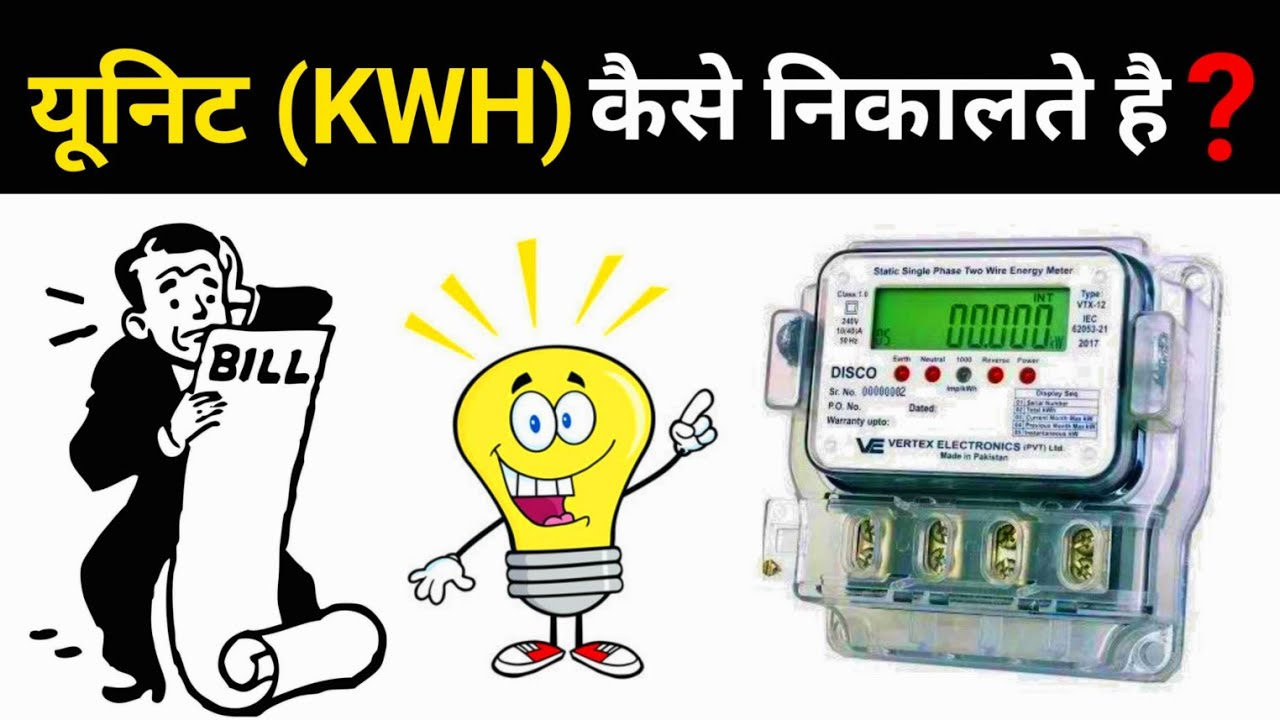 Download How to calculate Unit/KWH | Ampere to kwh | Convert Watt to Kwh - Electrical Dost