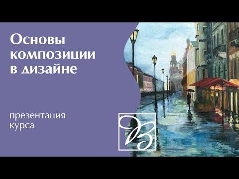 Основы композиции в дизайне · Презентация курса · Преподаватель Селезнева Ю. Ю. | 12+