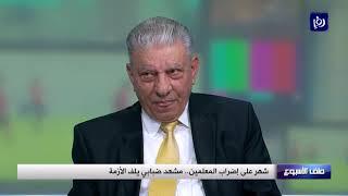 شهر على إضراب المعلمين.. مشهد ضبابي يلف الأزمة - (4/10/2019)