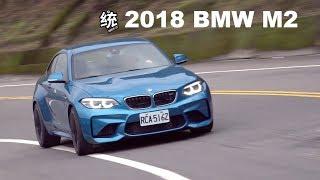 【統哥】純正的BMW操控樂趣:2018 BMW M2 試駕