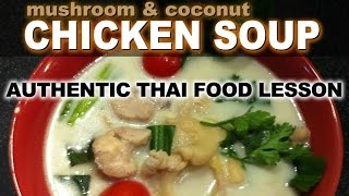 Authentic Thai Recipe for Tom Kha Gai | ต้มข่าไก่ | Thai Chicken and Galangal Coconut Soup