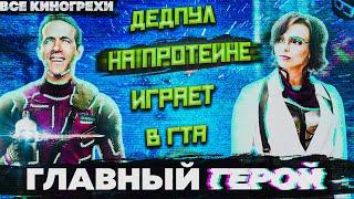 """Грехо-Обзор - """"Главный Герой"""""""