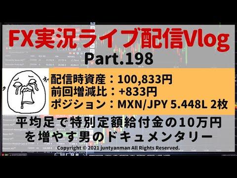 【FX実況ライブ配信Vlog】平均足で特別定額給付金の10万円を増やす男のドキュメンタリーPart.198