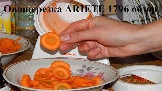 Овощерезка ARIETE 1796 обзор