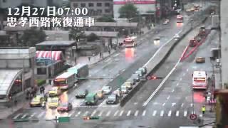 台北市忠孝西路公車專用道 拆除 縮時攝影 全紀錄
