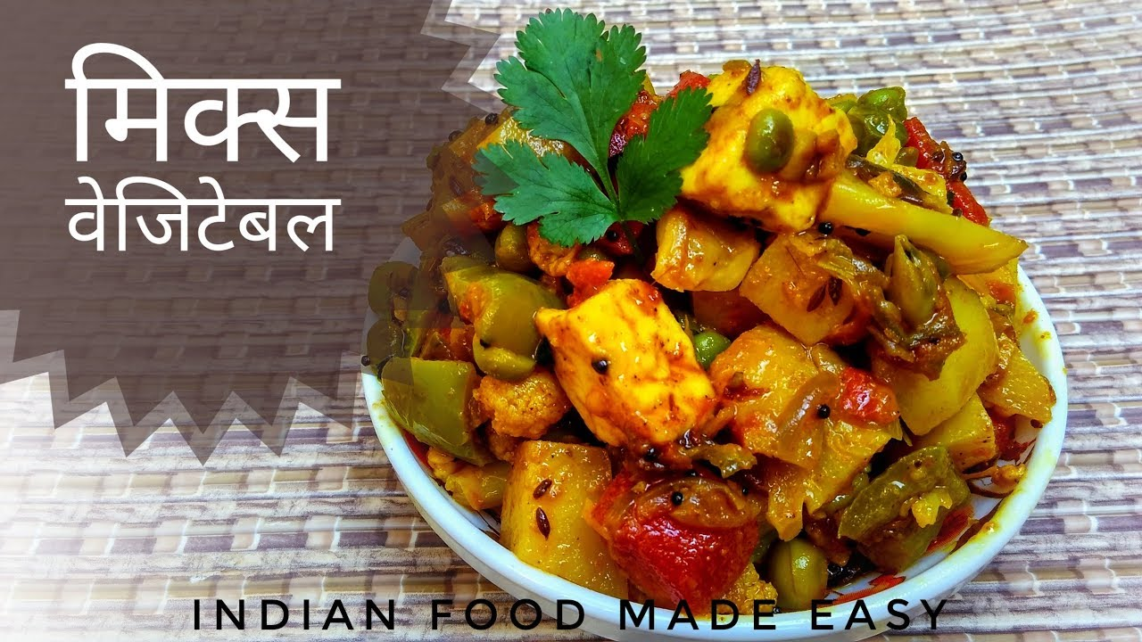 Mix vegetable recipe in hindi by indian food made easy mix veg mix vegetable recipe in hindi by indian food made easy mix veg recipe in hindi restaurant style forumfinder Images