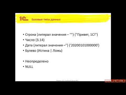 Базовые типы (строка). Видеокурс Основы программирования в системе 1C:Предприятие 8.3