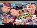Download MAGAR FILM CHINARI  SONG MP3 song and Music Video