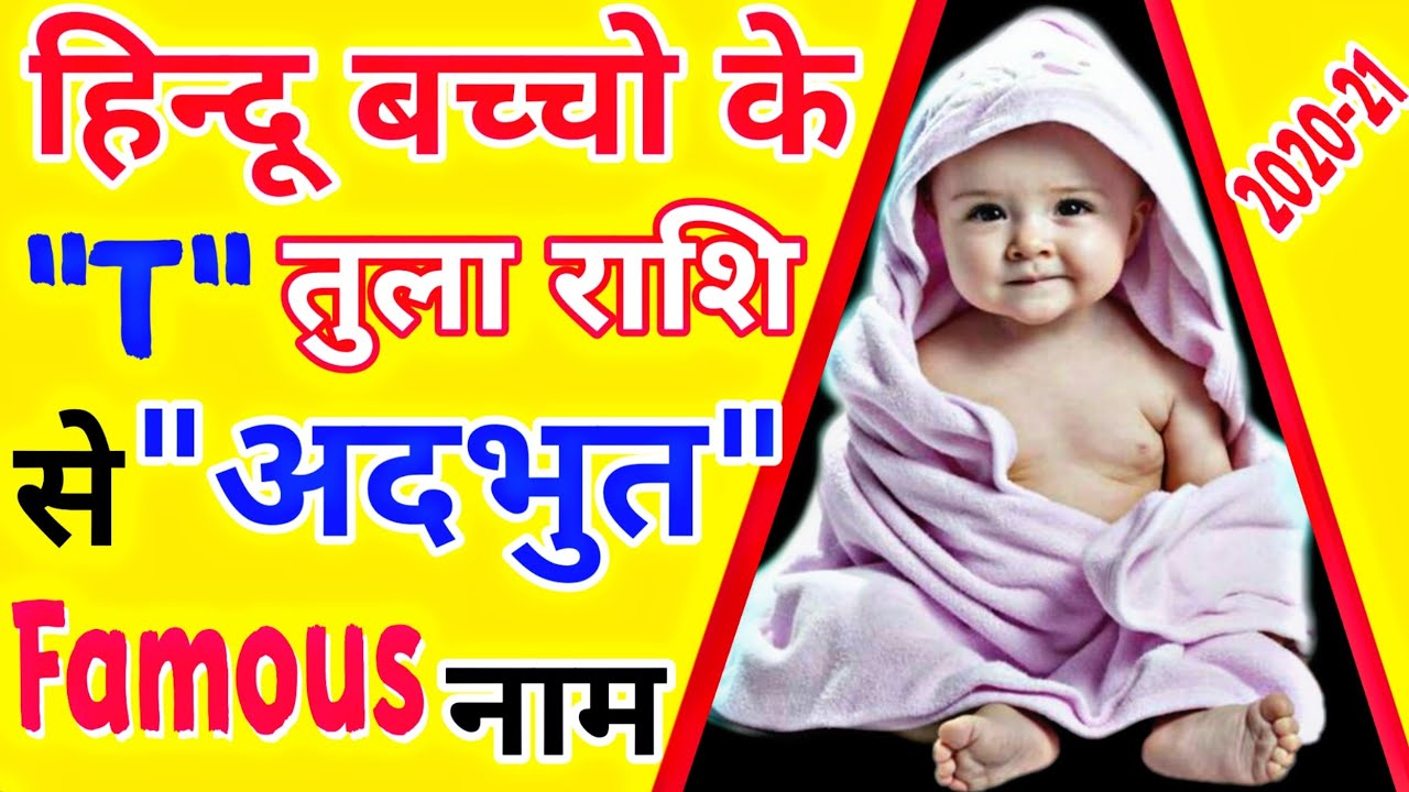 """T""(""R"") तुला राशि Top 50 Hindu Baby Boy Name (Tula Rashi"