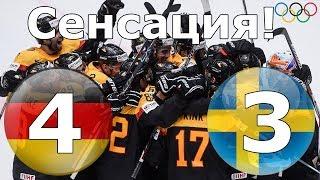 Швеция Германия 3-4О Пхенчхан 2018 олимпиада хоккей