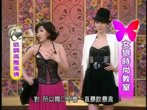 蘿琳亞LOLINYA塑身內衣-陳孫華時尚教室 主題「低調高雅風情」 - YouTube