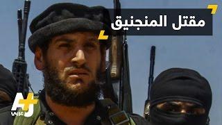 مقتل أبو محمد العدناني الناطق باسم تنظيم الدولة
