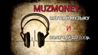 Сайт который платит до 100 руб за прослушивание одной песни!!! ЗАРАБОТОК В ИНТЕРНЕТЕ БЕЗ ВЛОЖЕНИЙ!!